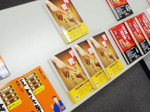 WEP塾 西岡仁克書籍