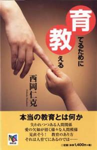 西岡仁克著「育てるために教える」