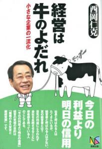 西岡仁克著「経営は牛のよだれ」