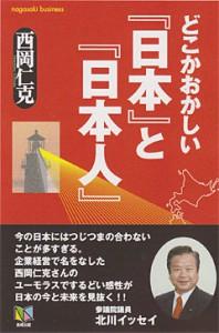 西岡仁克著「どこかおかしい『日本』と『日本人』」